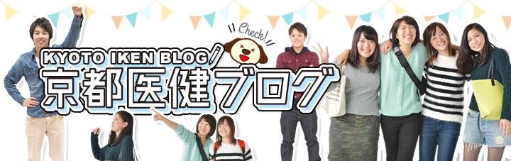 IKENの楽しいキャンパスライフ&イベントがまるわかり♪京都医健専門学校ブログ