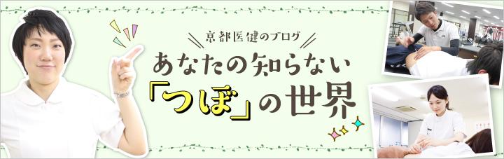 京都医健ブログ あなたの知らない「つぼ」の世界